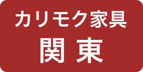 カリモク関東