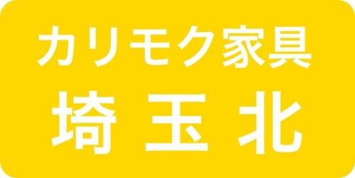 カリモク埼玉北