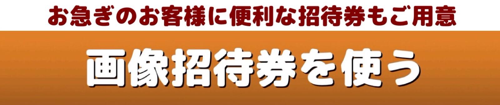 ソメイユ横浜ショールーム特別招待券