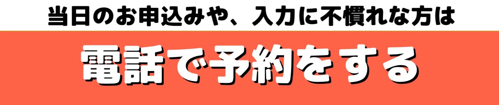 ソメイユ横浜電話予約